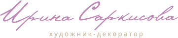 Ирина Саркисова